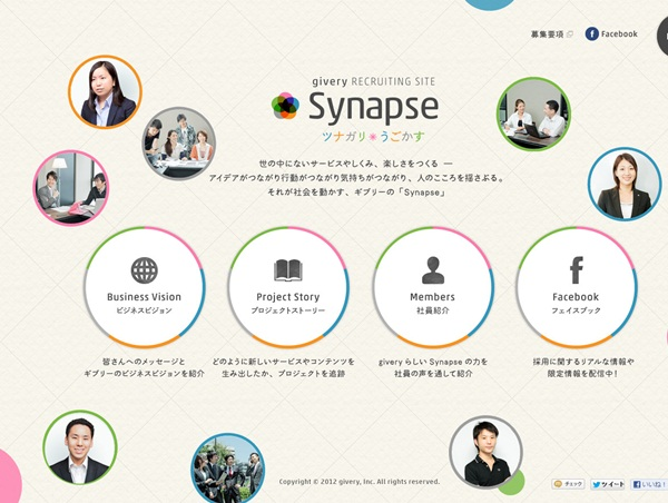 givery RECRUITING SITE Synapse