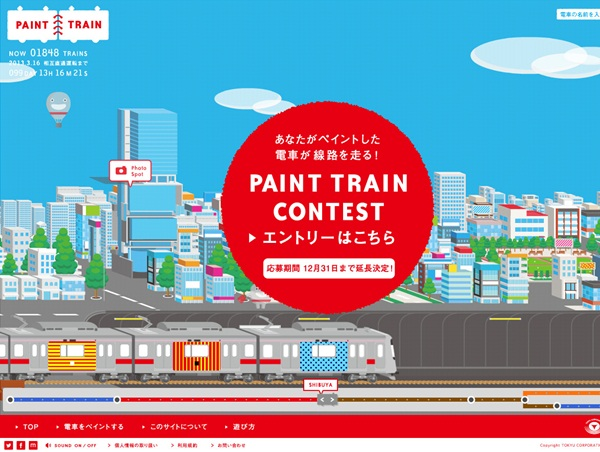 PAINT TRAIN CONTEST