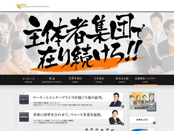 Market Enterprise 採用サイト