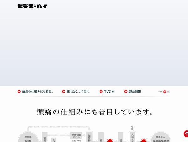 セデス・ハイのウェブデザイン・ホームページ紹介 - イケサイ セデス・ハ