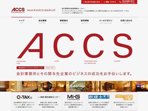 アックスコンサルティングのウェブデザイン