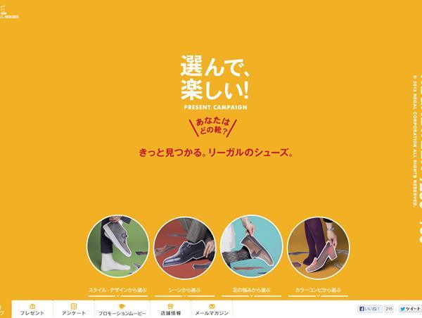 靴サイト WEBデザインのまとめ・リンク集 , イケサイ