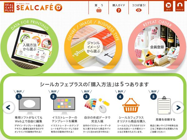 SEAL CAFE PLUS