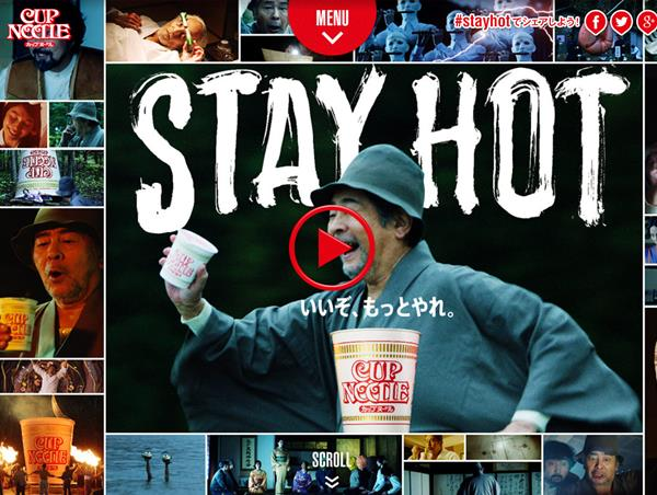 STAY HOT いいぞ、もっとやれ。