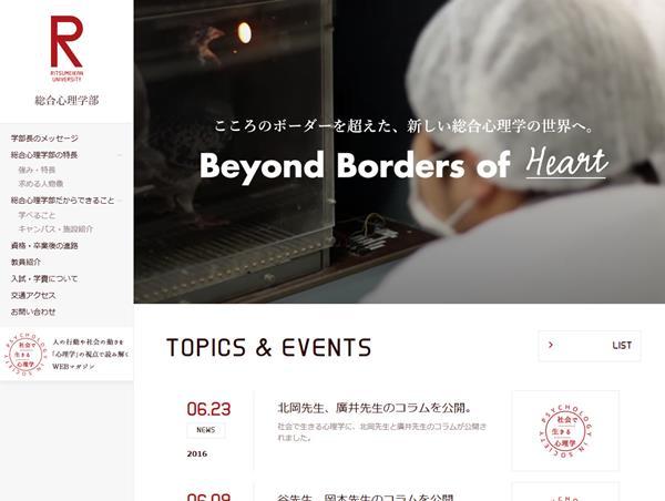 教育・学校サイト WEBデザインのリンク集