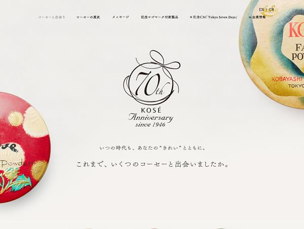 KOSÉ 70th Anniversary since 1946