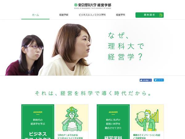 東京 理科 大 経営 学部
