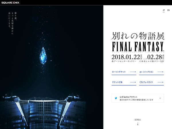 FINAL FANTASY 30th ANNIVERSARY EXHIBITION 『別れの物語展』